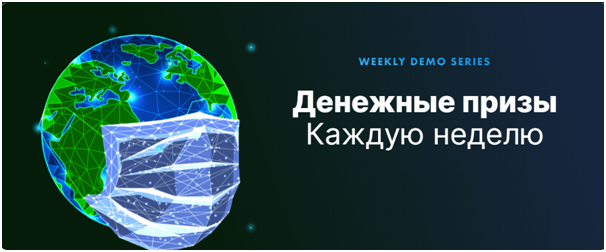 WEEKLY DEMO SERIES конкурс на демо счетах