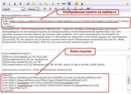 оформление новостей для заработка на файлообменниках