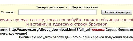 Удаленная загрузка на файлообменники