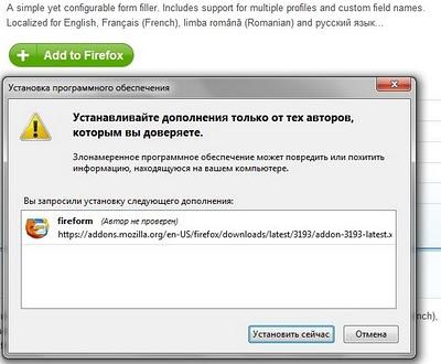 Firefox FireForm