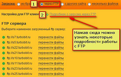 FTP-сервер Турбобита