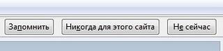 Запомнить пароль
