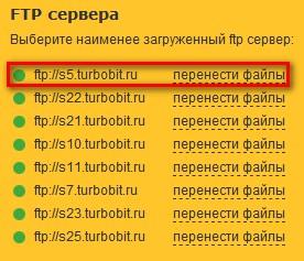 FTP на Депозитфайлс
