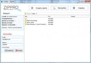 архиватор ZipPro