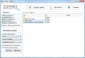 размер платного архива Зиппро