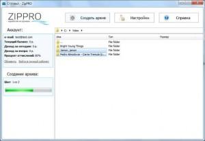процесс создания архива ZipPro