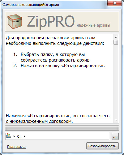 платный архив ZipPro имеет вид