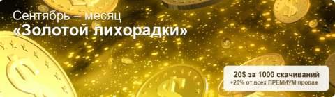Файлообменник Турбобит - акция Золотая лихорадка