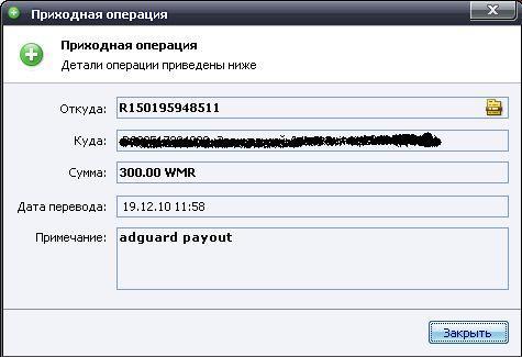 Adguard оплата за установки софта и скачивания