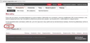 Добавить сайт Content-Cooperation