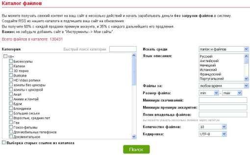 опции каталога файлов