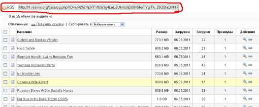 RSS выборки адалт файлов