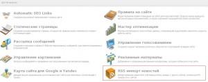 RSS импорт новостей