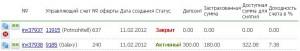 Отчет об инвестициях в ПАММ 2 неделя 7 +$23.19