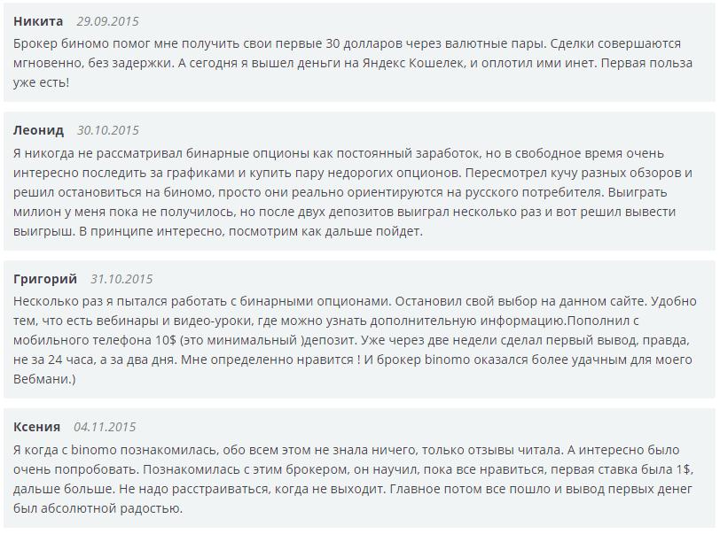 скриншот с отзывами о брокере