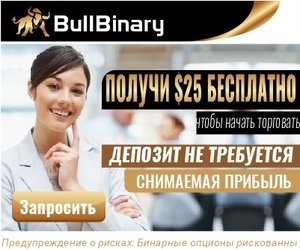 получить бесплатный бонус Bullbinary