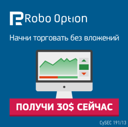 как получить бездепозитный бонус на бинарные опционы от RoboOption