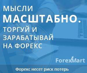 Демо конкурс ForexMart
