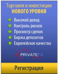 инвестиционный бонус от PrivateFX