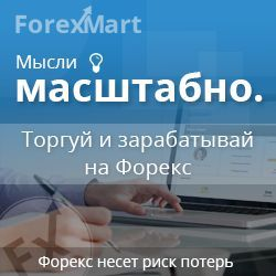 150 долларов бонус от Forexmart