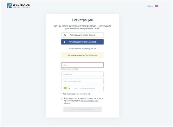 форма регистрации на сайте weltrade