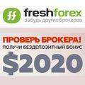 2020 долларов бездепозитный форекс freshforex