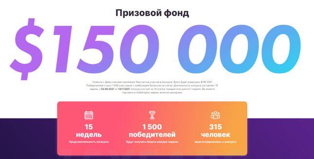 новый конкурс Велтрейд на демо счетах