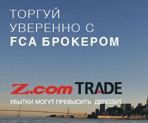 как получить приветственный бонус от z.com trade